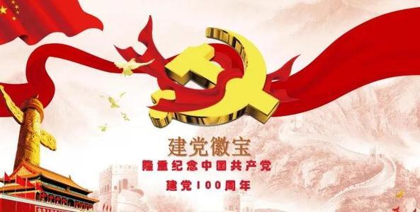 庆祝中国共产党成立100周年演讲稿优秀范文大全